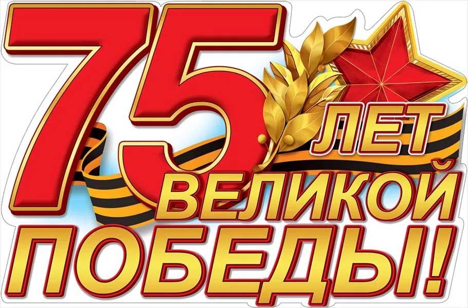 75v-.jpg